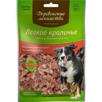 Фотография товара Лакомство для собак Деревенские лакомства, 30 г, 100% легкое кроличье