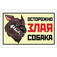 Фотография товара Табличка Гамма Злая собака, размер 25.5х17см.