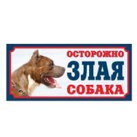 Фотография товара Табличка Гамма Злая собака, размер 25.5х11.5см.