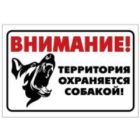 Фотография товара Табличка Гамма Охраняется собакой, размер  25.5х17см.
