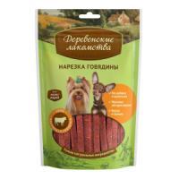 Фотография товара Лакомство для собак мини-пород Деревенские лакомства, 55 г, говядина