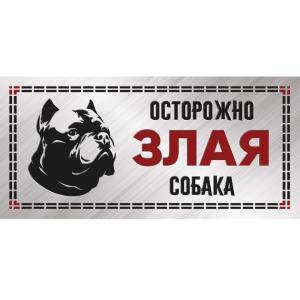 Предупредительная табличка Гамма Питбуль, размер 25x11.4см.