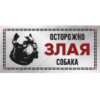 Фотография товара Предупредительная табличка Гамма Питбуль, размер 25x11.4см.